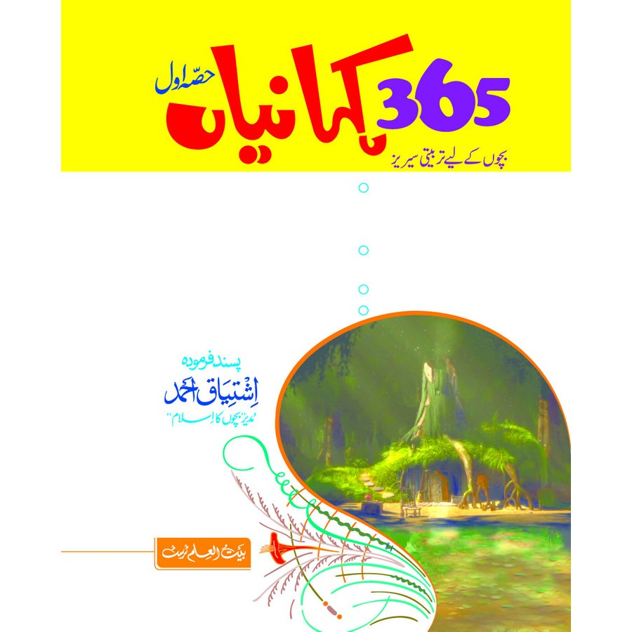 365 Kahaniyan (Set of 4 Story Books) -  365کہانیاں  (۴ جلدیں)
