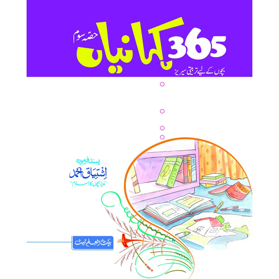 365 Kahaniyan (Part-3) -   365کہانیاں حصہ سوم