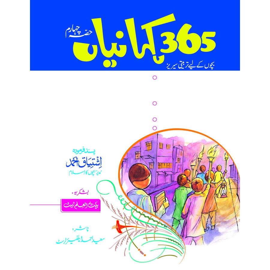 365 Kahaniyan (Part-4) -   365کہانیاں حصہ چہارم