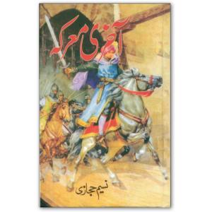 Aakhiri Marka - آخری معرکہ By: Naseem Hijazi