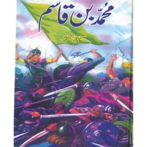 Muhammad Bin Qasim - محمد بن قاسم By: Naseem Hijazi