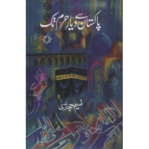 Pakistan Diyar e Haram Tak - پاکستان سے دیار حرم تک سفرنامہ By: Naseem Hijazi