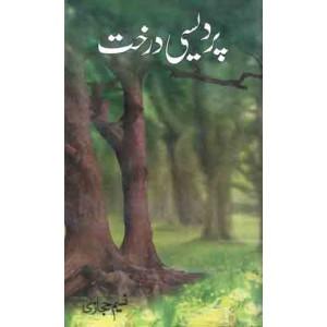 Pardesi Darakht - پردیسی درخت By: Naseem Hijazi