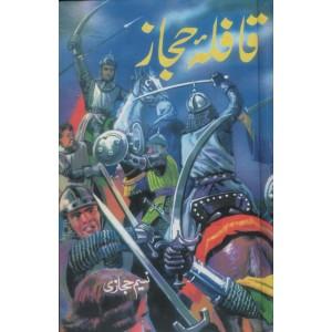 Qafila e Hijaz - قافلہ حجاز By: Naseem Hijazi