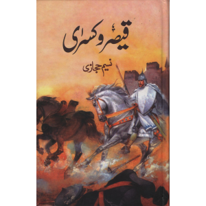 Qaisar o Kisra - قیصر و کسری By: Naseem Hijazi