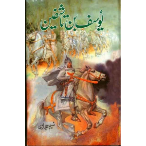 Yousuf Bin Tashfeen - یوسف بن تاشفین By: Naseem Hijazi