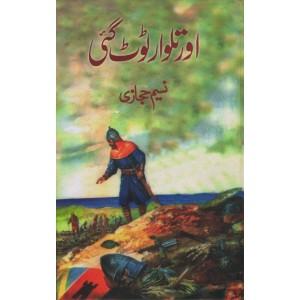 Aur Talwaar Toot Gai - اور تلوار ٹوٹ گئی By: Naseem Hijazi