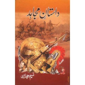 Daastan e Mujahid - داستان مجاھد By: Naseem Hijazi