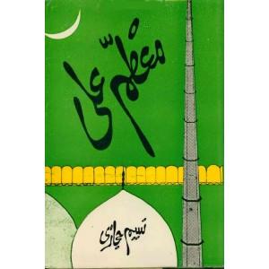 Moazzam Ali - معظم علی By: Naseem Hijazi
