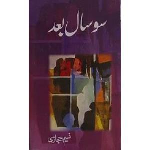 Soo Saal Baad - سوسال بعد By: Naseem Hijazi